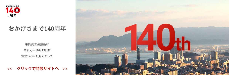 創立140周年