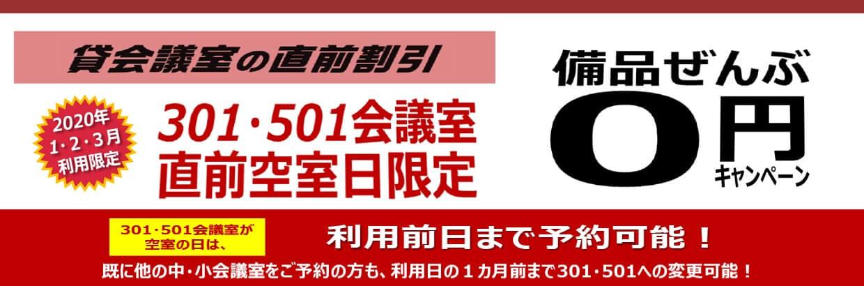 貸会議室キャンペーン