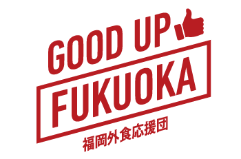 「福岡外食応援団 GOOD UP FUKUOKA」