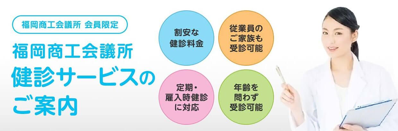 福岡商工会議所の健診割引サービス
