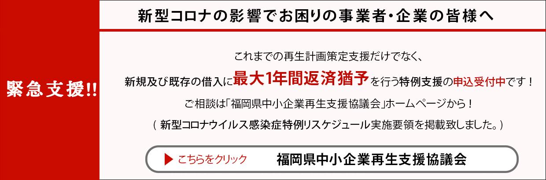 福岡県中小企業再生支援協議会