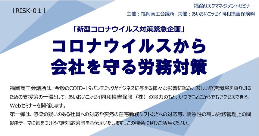 福岡 新型 コロナ ウイルス