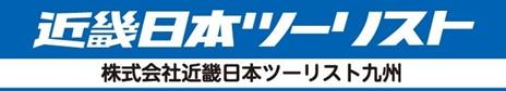 株式会社近畿日本ツーリスト九州 九州仕入企画センター