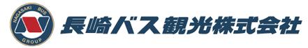 長崎バス観光株式会社