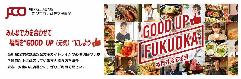 GOOD UP FUKUOKA 福岡外食応援団