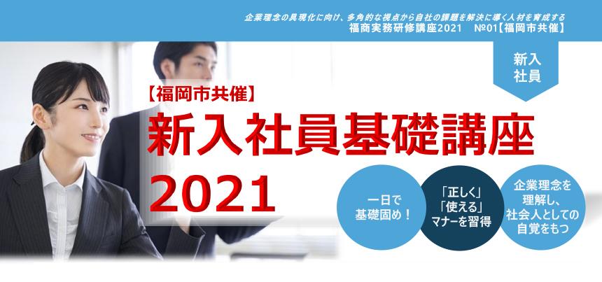 福商実務研修講座2021 No.1【福岡市共催】新入社員基礎講座2021