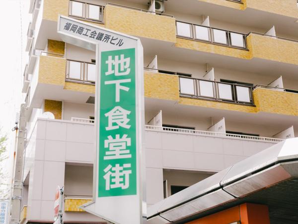 福岡商工会議所の活動