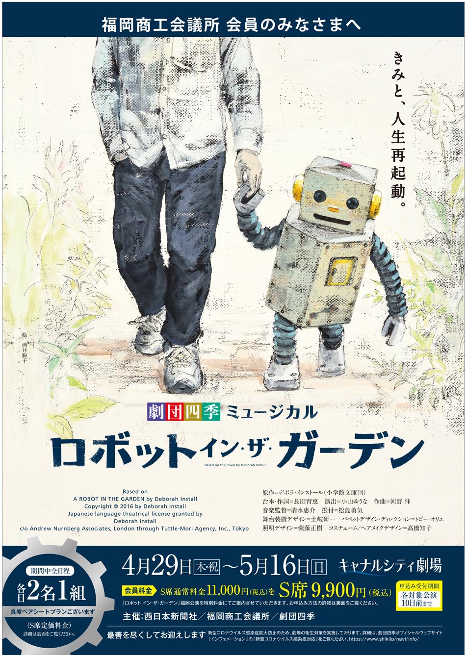 劇団四季 ロボット イン・ザ・ガーデン
