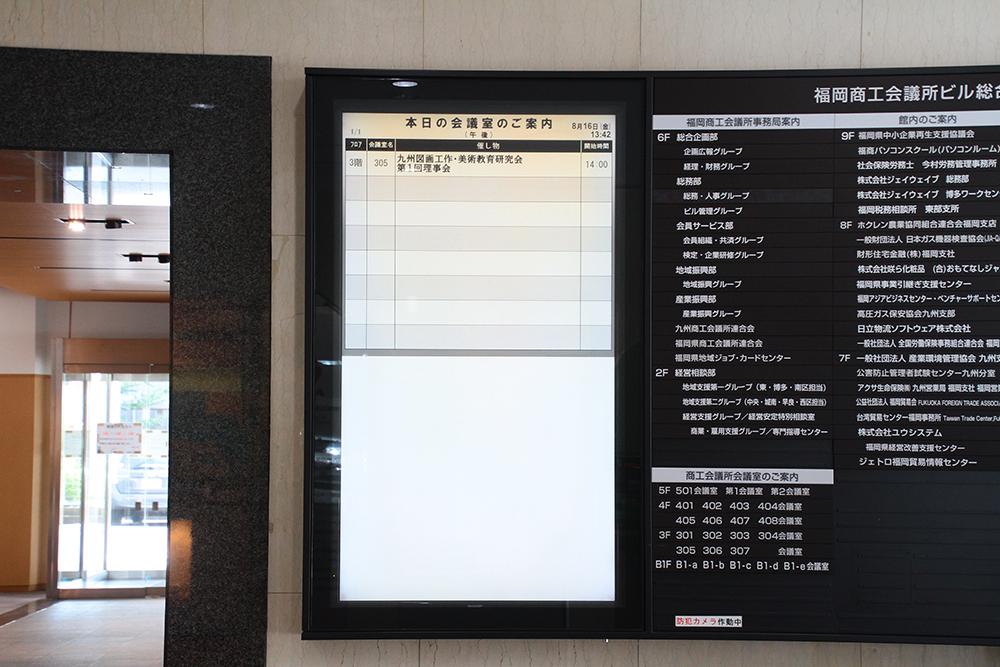 福岡商工会議所ビル デジタルサイネージ
