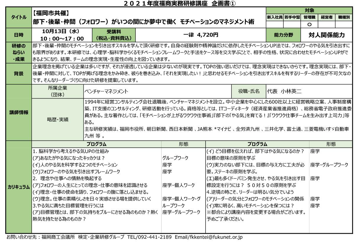【福岡市共催】フォロワーがいつの間にか夢中で働く モチベーションのマネジメント術
