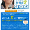4月27日開催「会社合同説明会」(チラシ)