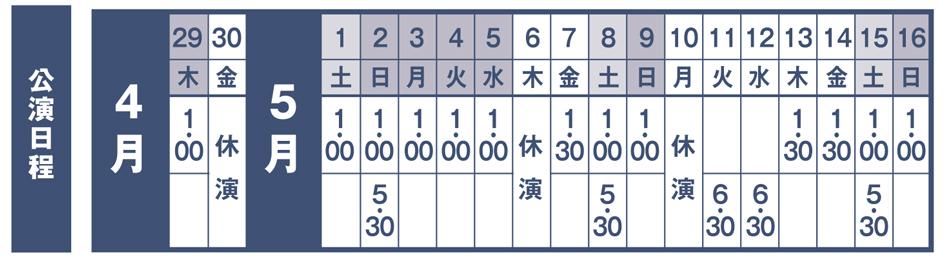 劇団四季「ロボット イン・ザ・ガーデン」スケジュール