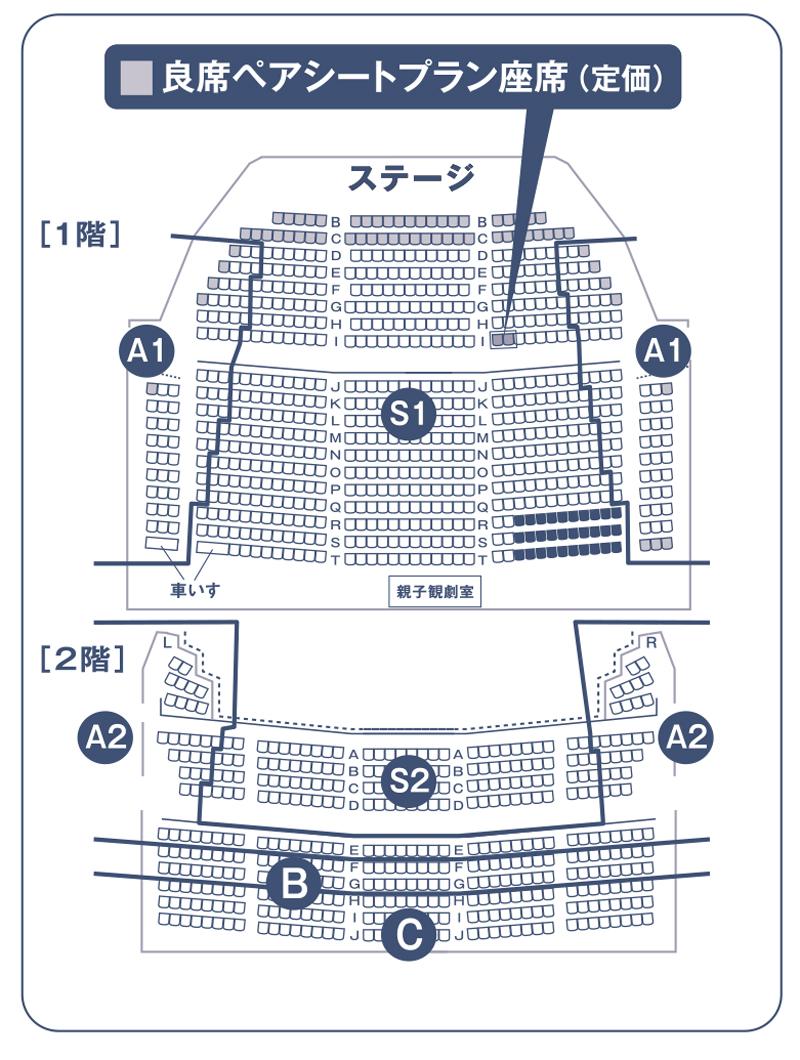 劇団四季「ロボット イン・ザ・ガーデン」座席表
