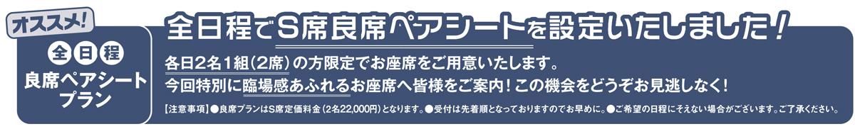 劇団四季「ロボット イン・ザ・ガーデン」
