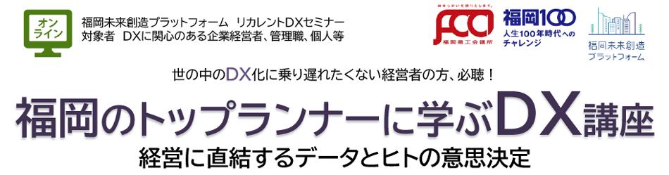 福岡のトップランナーに学ぶDX講座