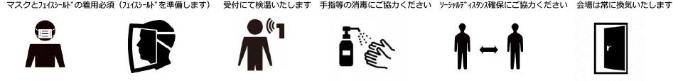 、コロナウィルス感染症防止対策