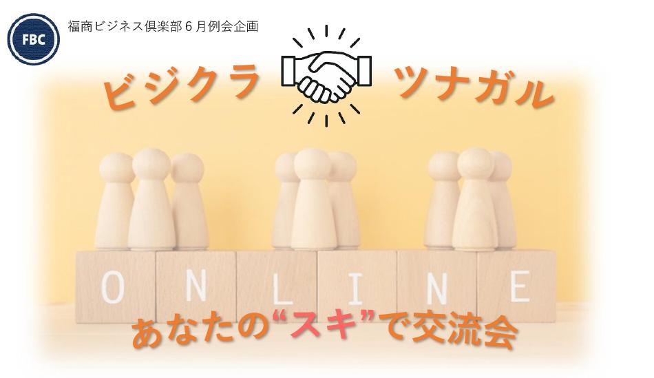 福商ビジネス倶楽部6月例会