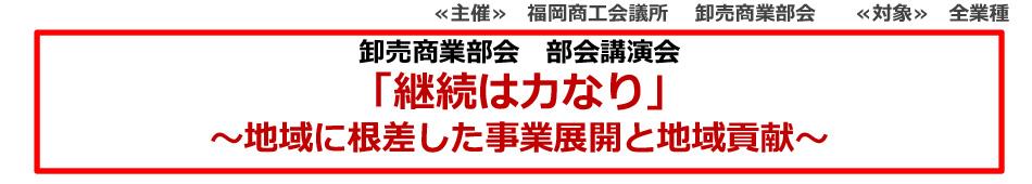 卸売商業部会 部会講演会