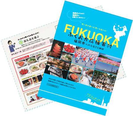 福岡市のふるさと納税を活用した販路開拓支援事業