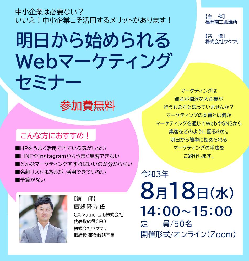 明日から始められるWebマーケティングセミナー