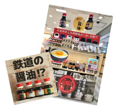 JR九州・JR西日本のライセンス使用個別商談会