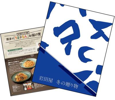 岩田屋お歳暮ギフトカタログ「博多うまかもん市特集」