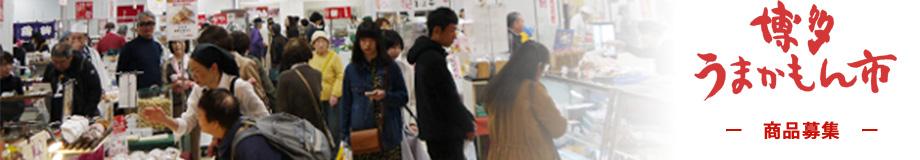 岩田屋・福岡三越2021年お歳暮ギフトカタログ 「博多うまかもん市特集」