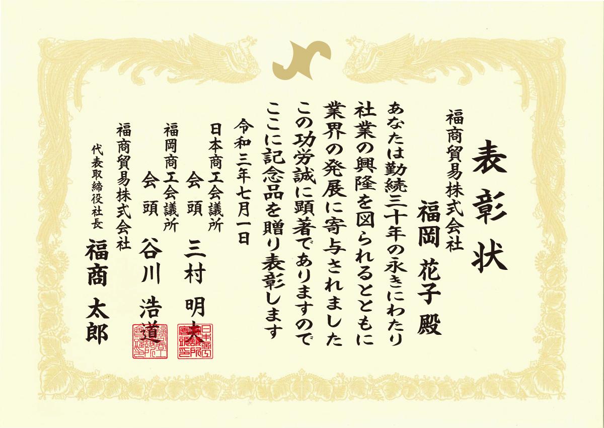 表彰状(30年以上)3名連名