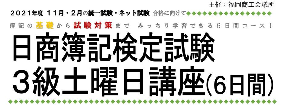 日商簿記検定試験3級土曜日講座(6日間)