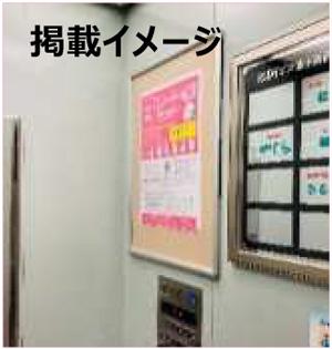 広告募集:エレベーター内広告(掲載例)