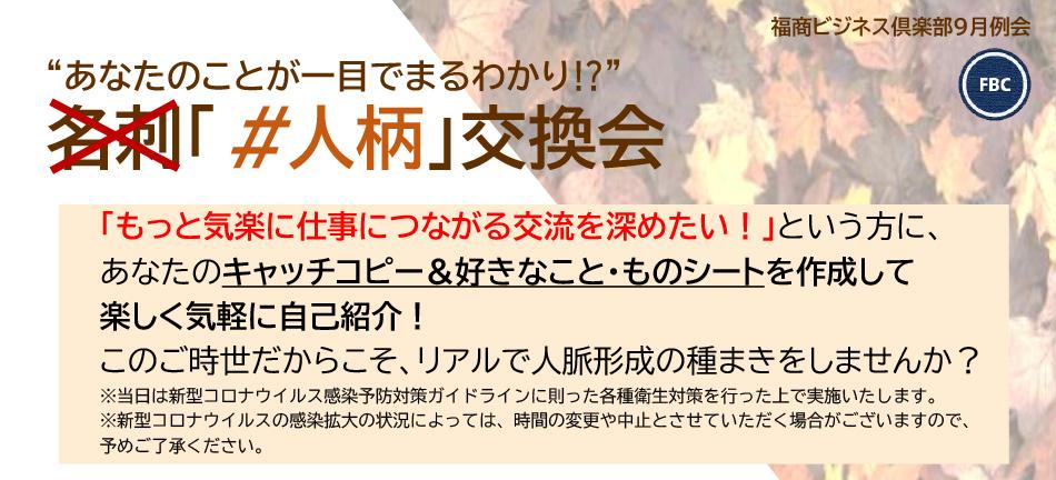 福商ビジネス倶楽部9月例会