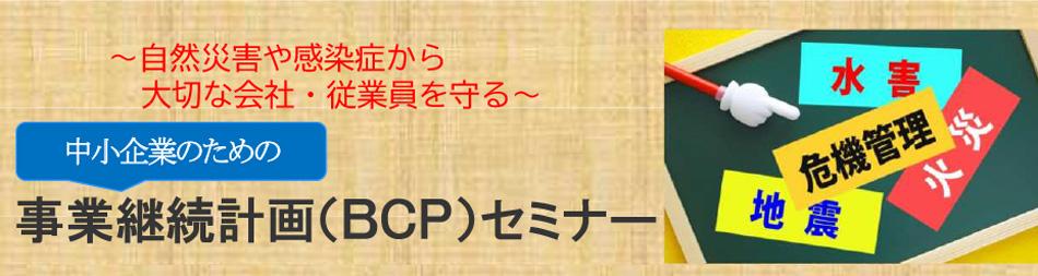 中小企業のための事業継続計画(BCP)セミナー