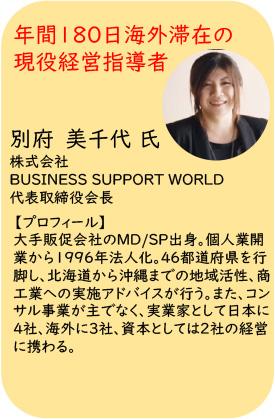 観光アドバイザー 株式会社BUSINESS SUPPORT WORLD 代表取締役会長 別府 美千代様