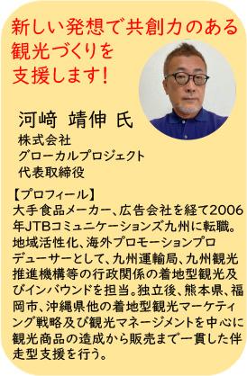 観光アドバイザー 株式会社グローカルプロジェクト 代表取締役 河﨑 靖伸様