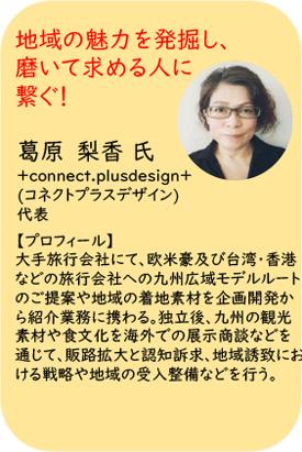 観光アドバイザー +connect.plusdesign+ 代表取締役 葛原 梨香様
