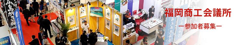 FOODEX JAPAN 2022「日本食輸出展」共同ブース出展