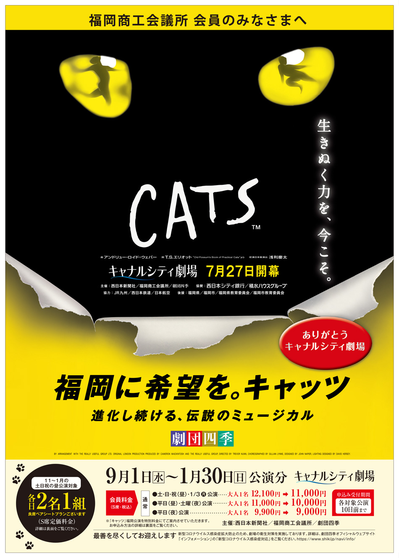 劇団四季「CATS」