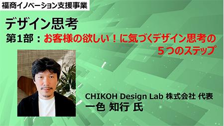 福商イノベーション講義シリーズ デザイン思考