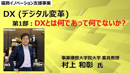 福商イノベーション講義シリーズ DX(デジタル変革)