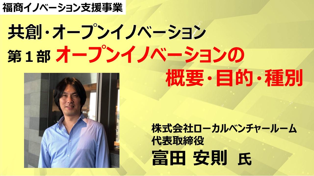 福商イノベーション講義シリーズ 共創・オープンイノベーション
