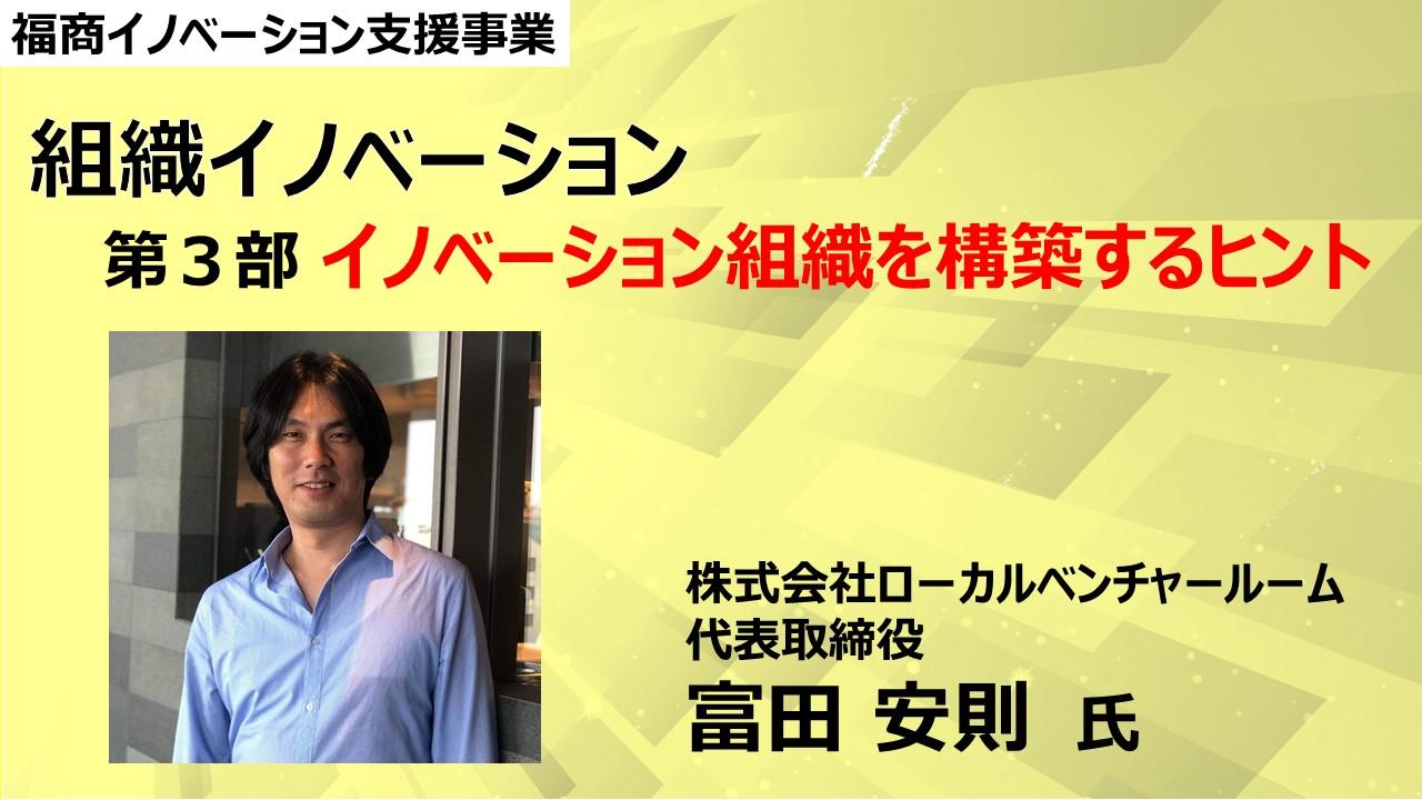 福商イノベーション講義シリーズ 組織イノベーション