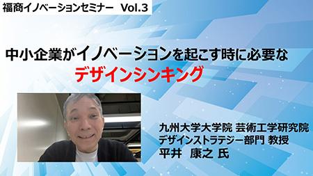 福商イノベーションセミナーVol.3