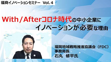 福商イノベーションセミナーVol.4