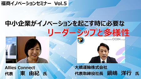 福商イノベーションセミナーVol.5