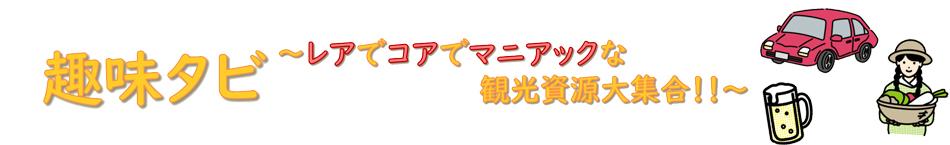 オンライン de 観光マッチング2021 趣味タビ