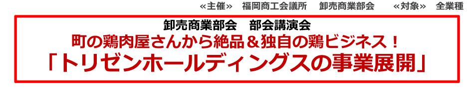 卸売商業部会部会講演会