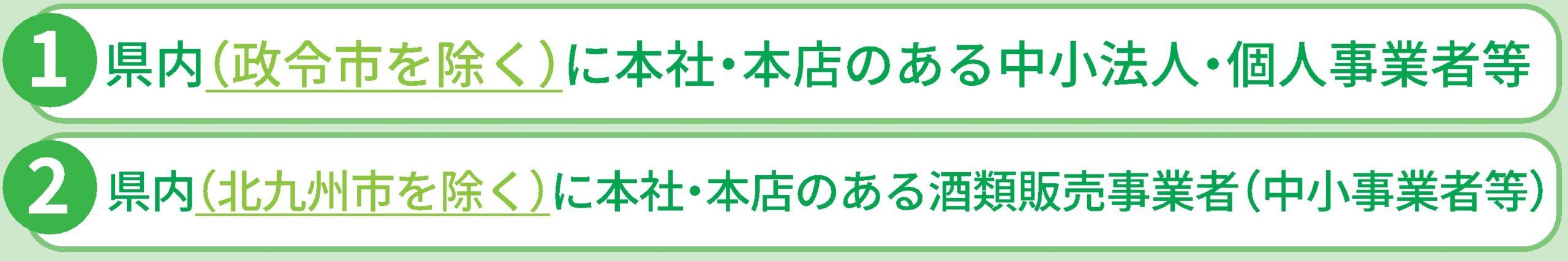 福岡県中小企業者等月次支援金給付額