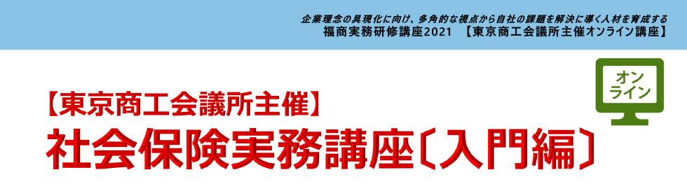 社会保険実務講座(入門編)