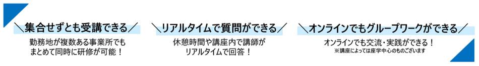 東京商工会議所主催オンライン講