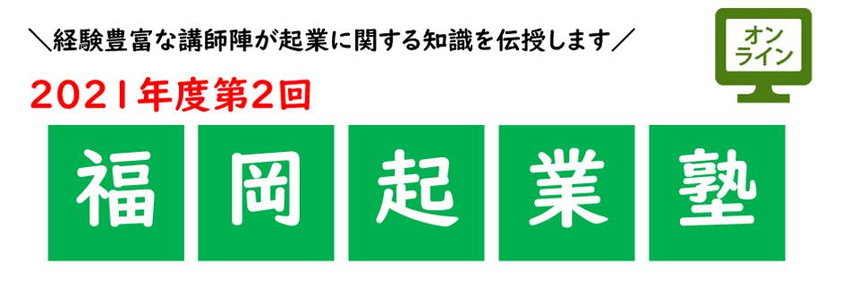 福岡起業塾